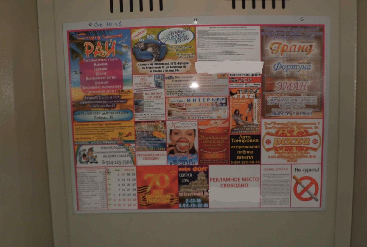 Реклама в лифтах, на рекламных стендах г. Амурска.